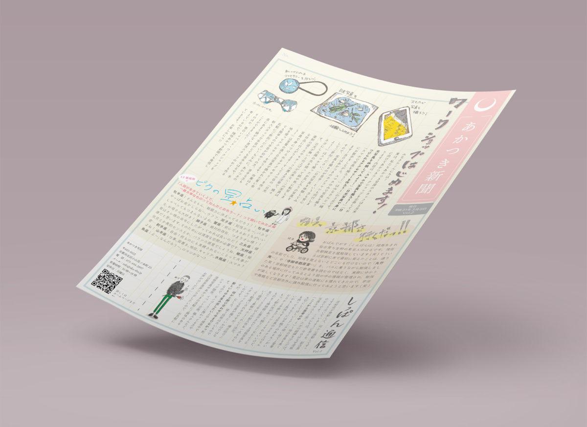 あかつき新聞 Vol.2