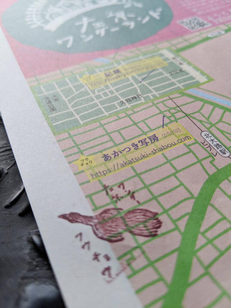 4/20〜5/31 星空スタンプラリー参加中!!