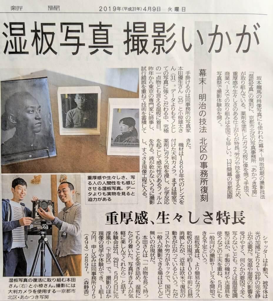 京都新聞であかつき写房が紹介されました