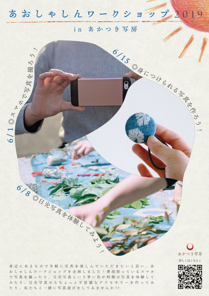 6/1  (土) 「スマホで写真を撮ろう!」ワークショップ  受付中