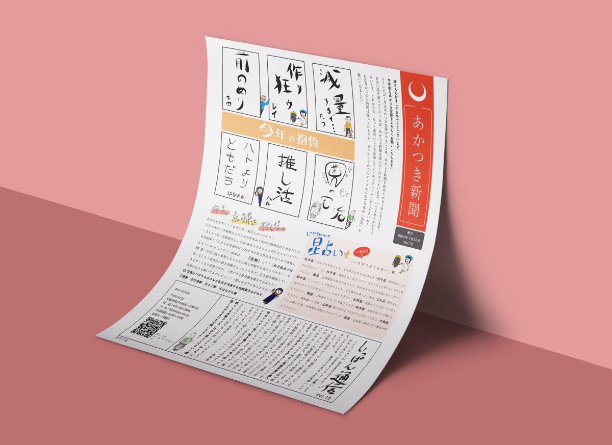 あかつき新聞 Vol.10
