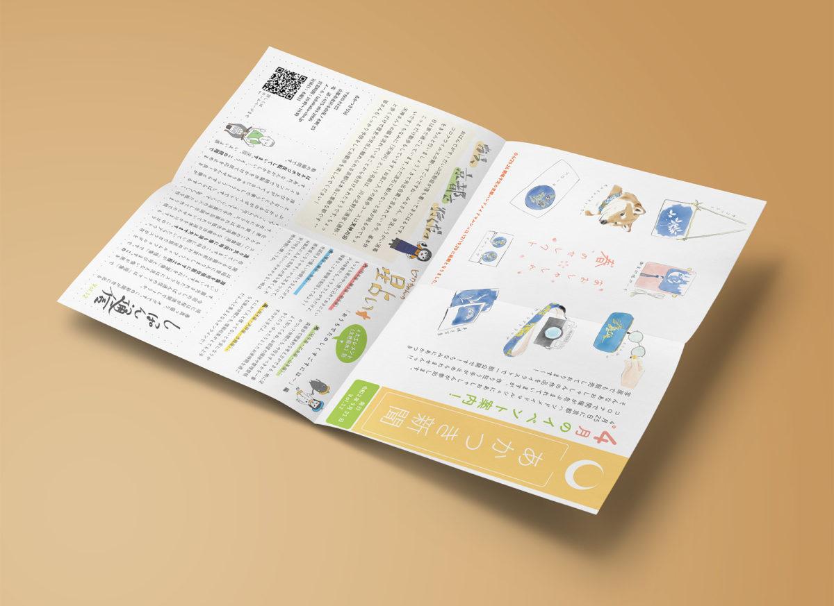 あかつき新聞 Vol.12