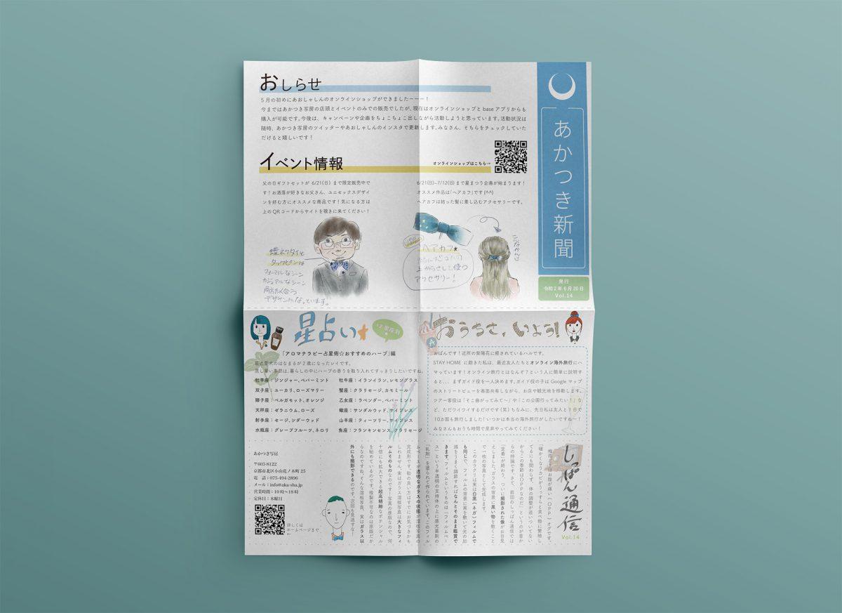 あかつき新聞 Vol.14