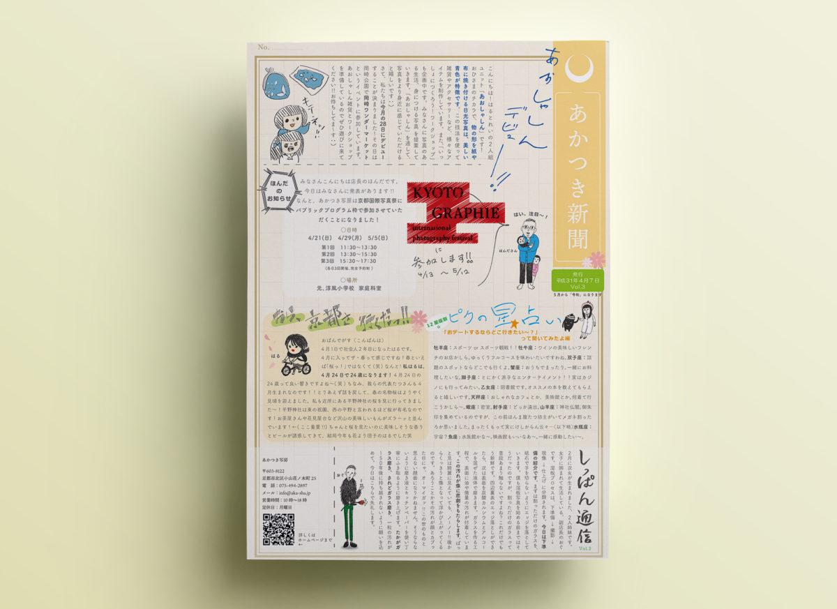 あかつき新聞 Vol.3