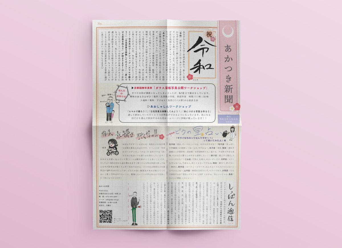 あかつき新聞 Vol.4