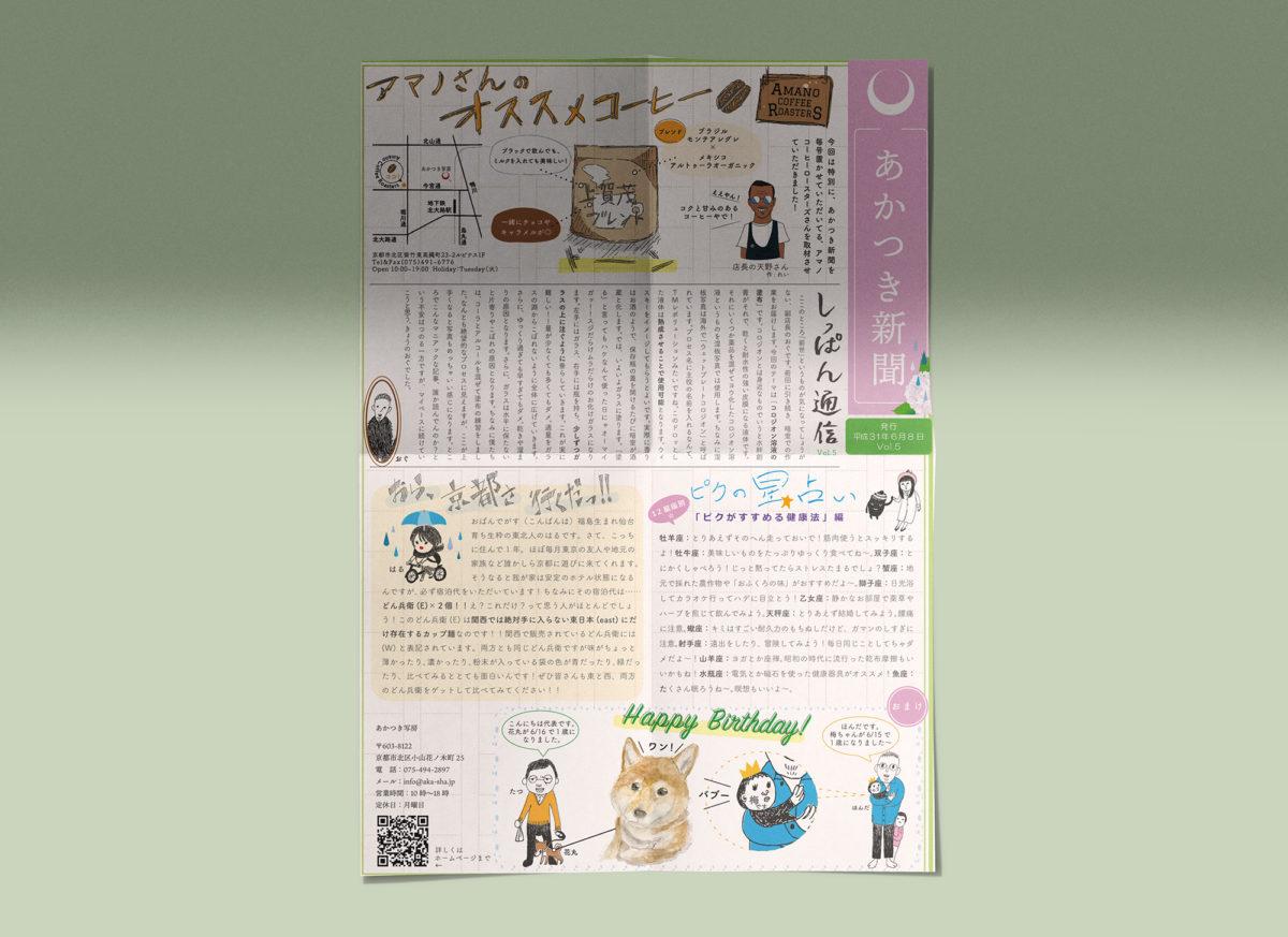 あかつき新聞 Vol.5
