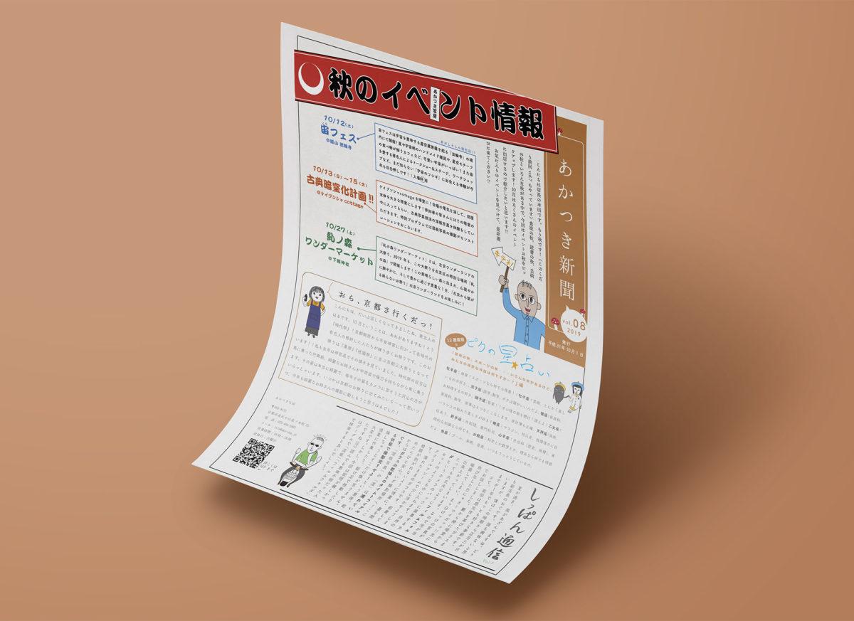あかつき新聞 Vol.8
