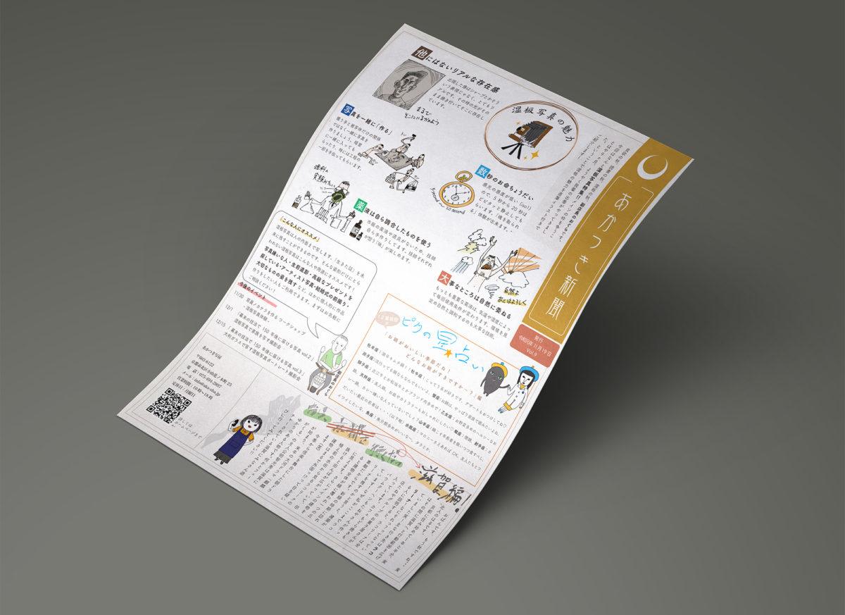 あかつき新聞 Vol.9
