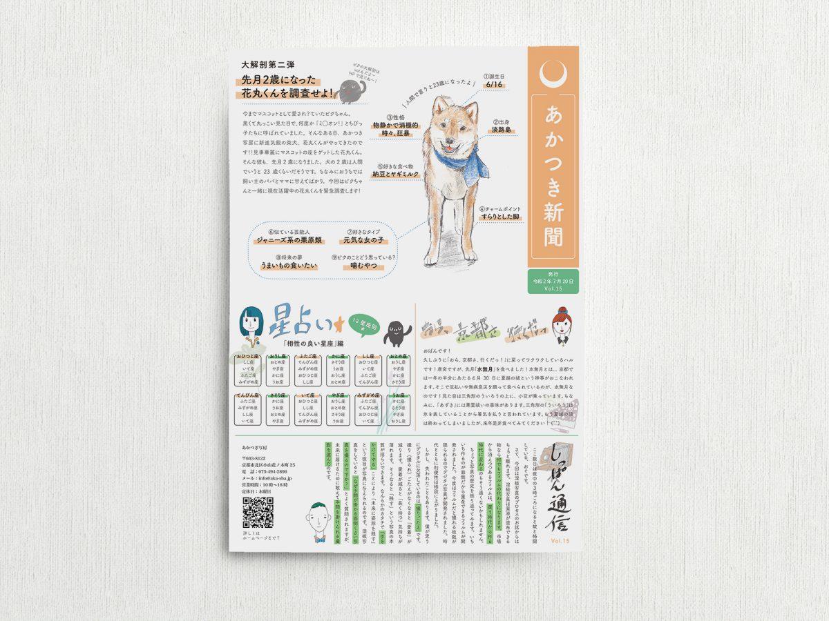 あかつき新聞 Vol.15