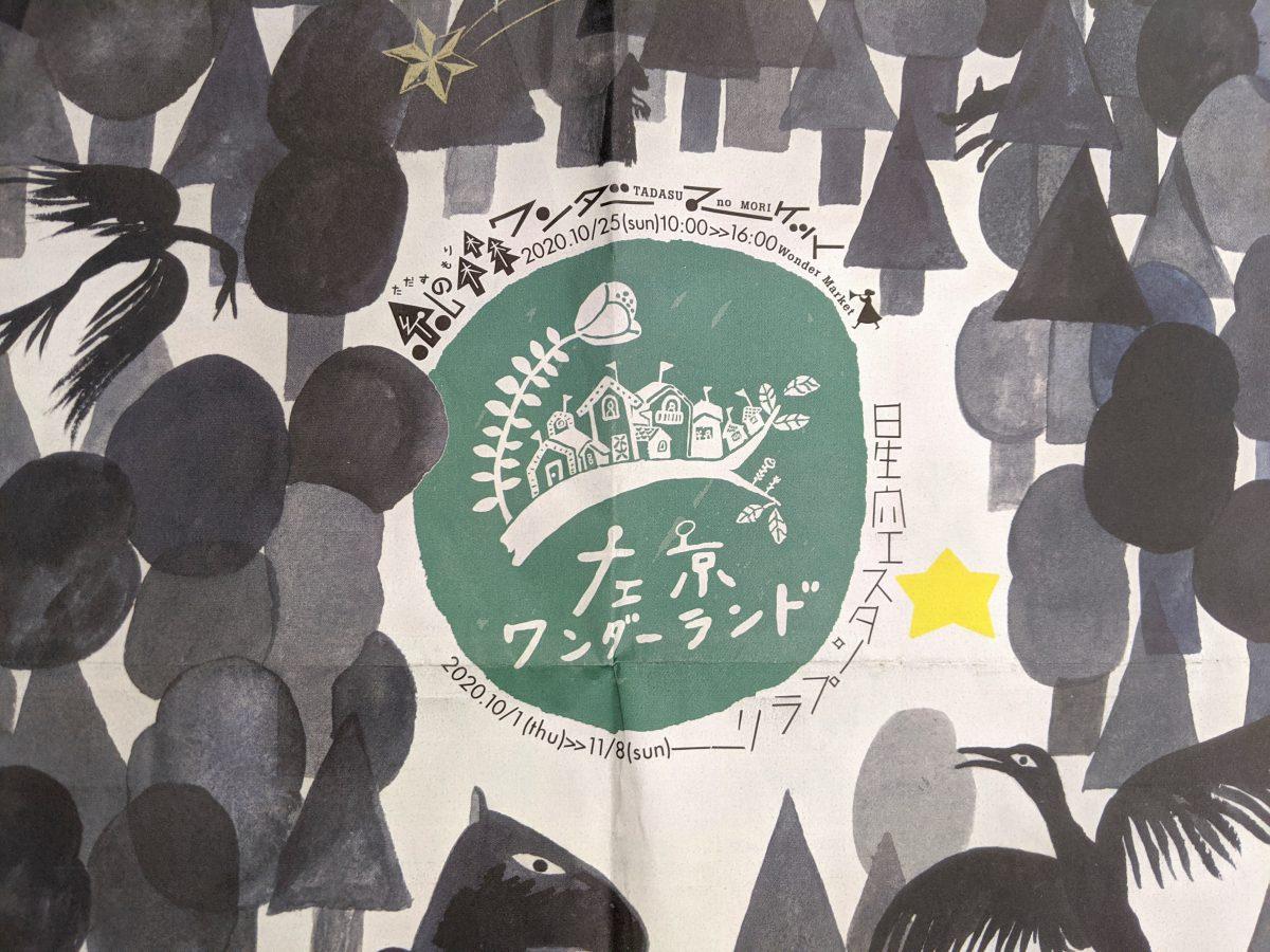 2020.10.25(日) 糺の森ワンダーマーケット2020 出店