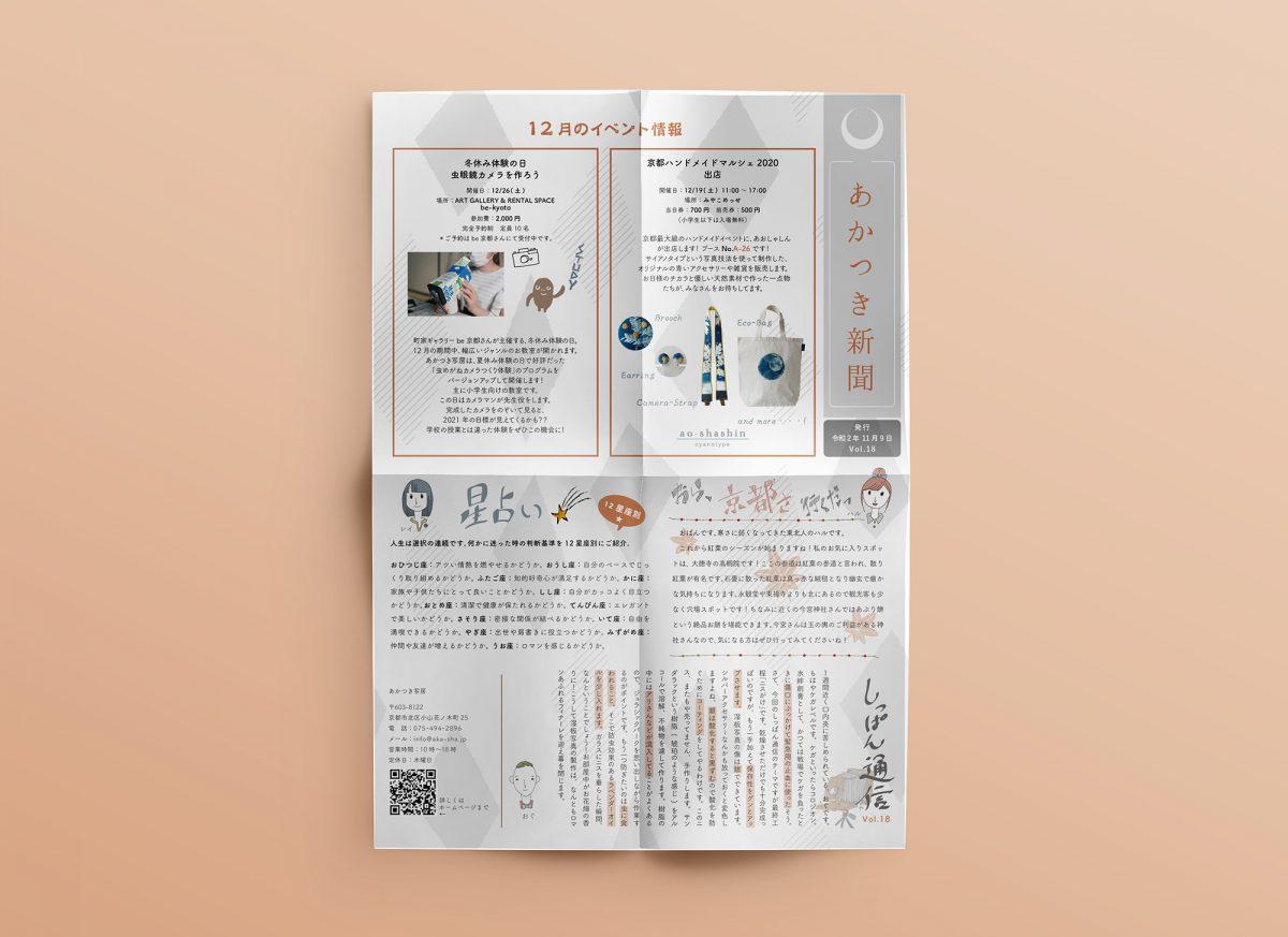 あかつき新聞 Vol.18
