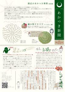20201216あかつき新聞vol.19