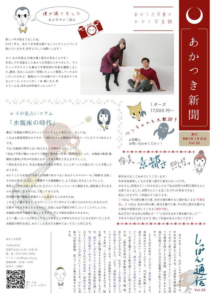 20210111あかつき新聞vol.20