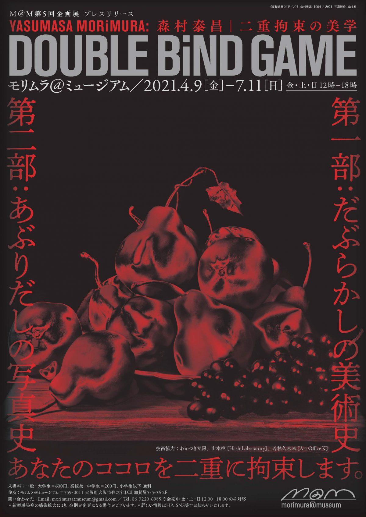 2021.4.9(金)〜7.11(日) DOBLE BiND GAME 二重拘束の美学