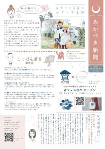20210111あかつき新聞vol.22