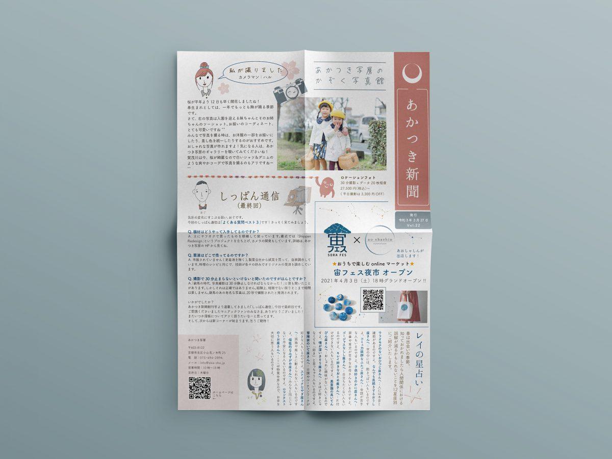 あかつき新聞 Vol.22