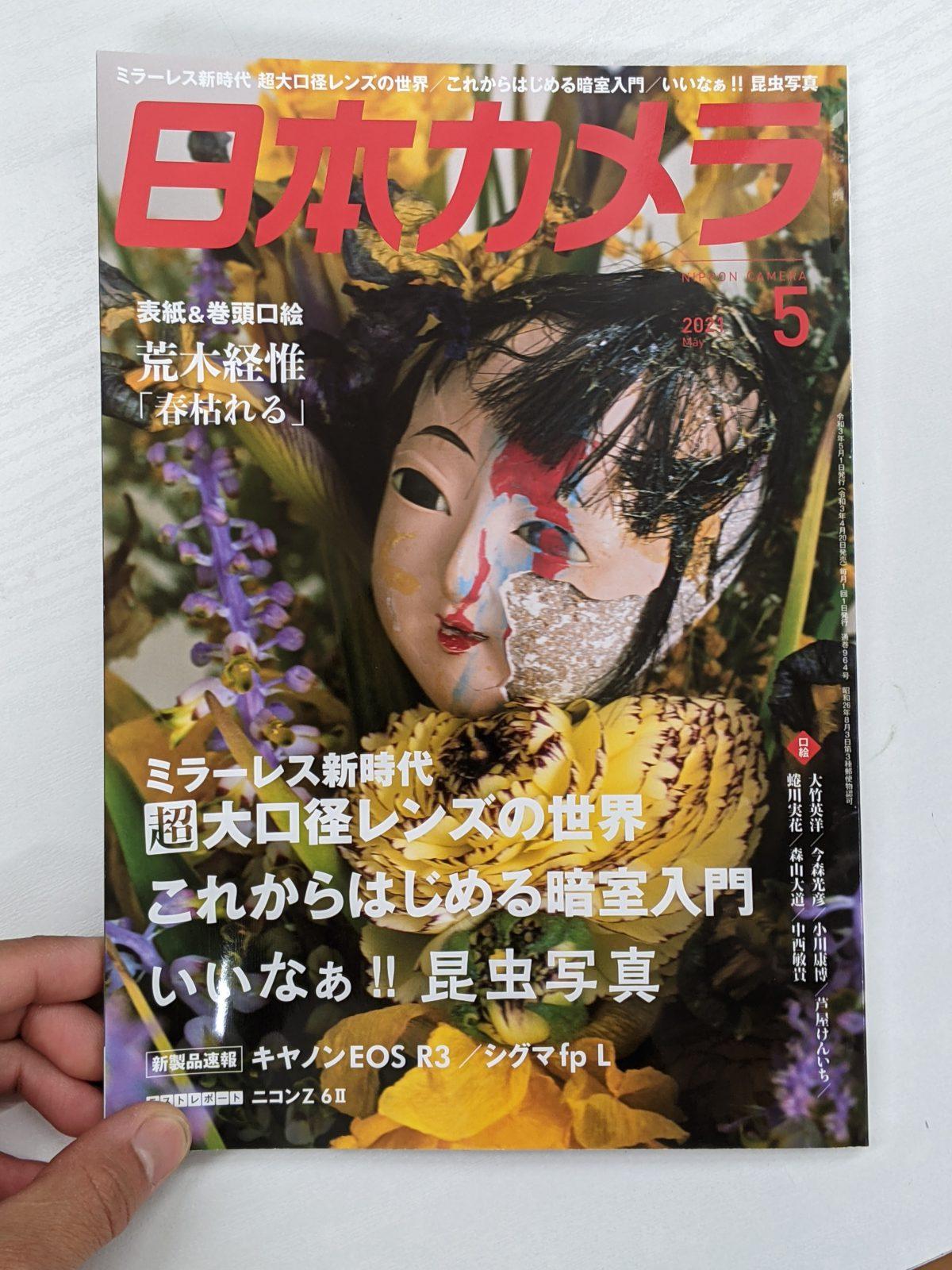 「日本カメラ」であかつき写房が紹介されました