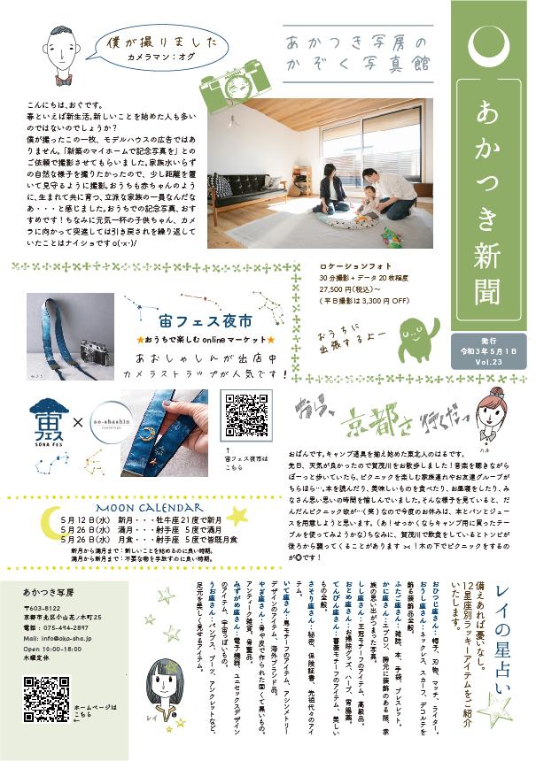 20210205あかつき新聞vol.23