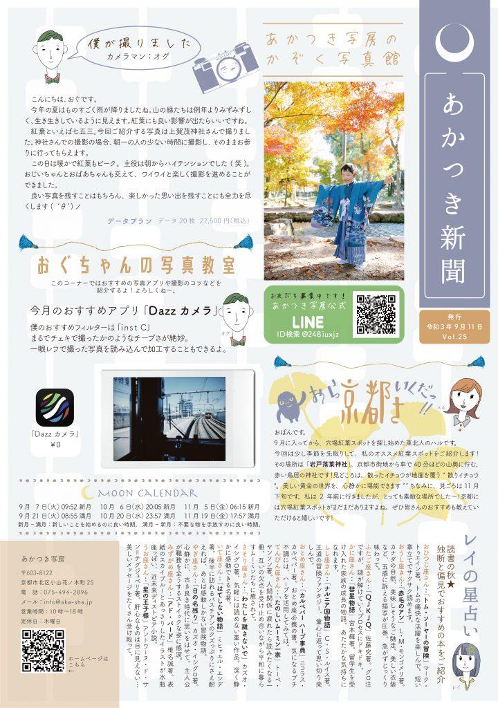 20210205あかつき新聞vol.25
