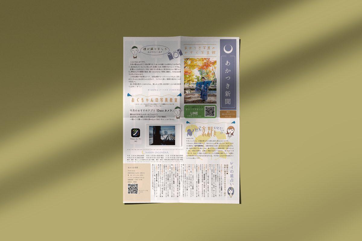 あかつき新聞 Vol.25
