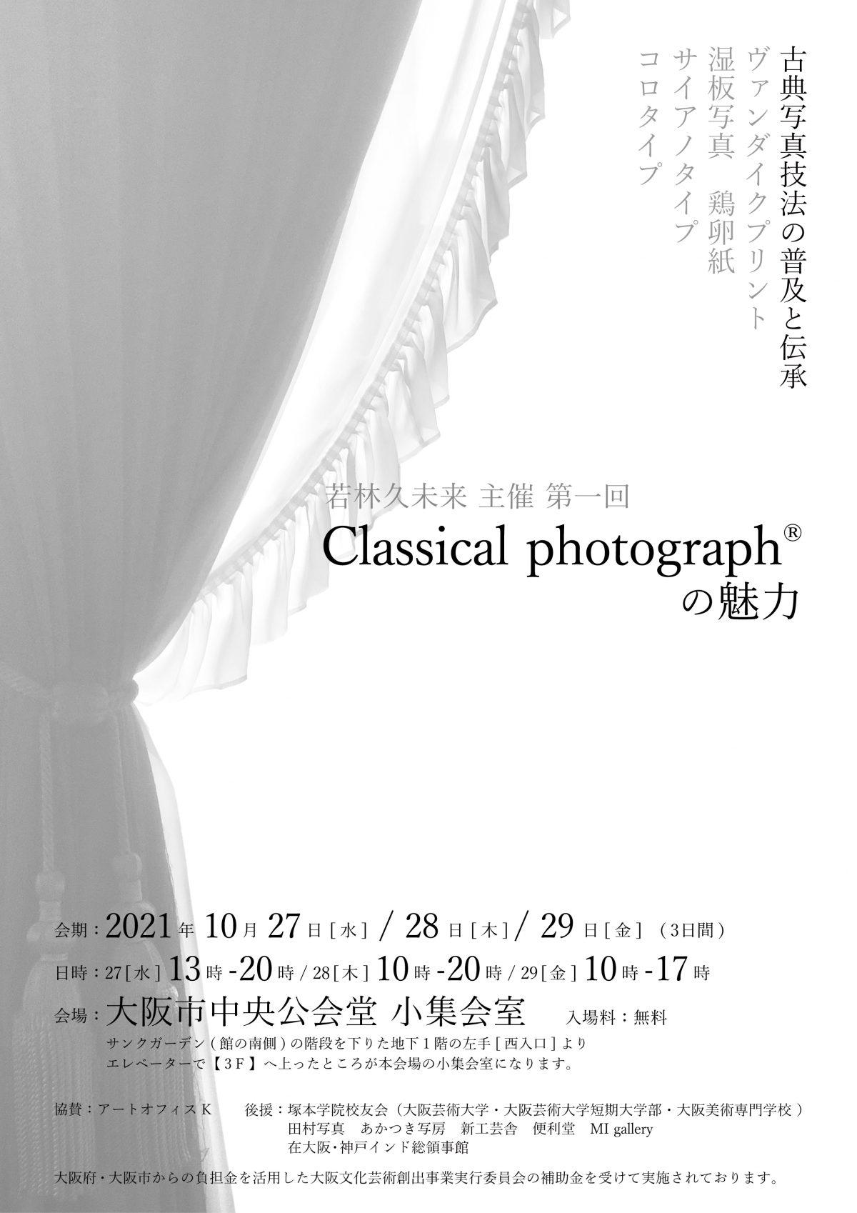 2021.10.27(水)〜10.29(金) Classical photograph®︎の魅力 出展